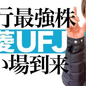 [株おすすめ]【三菱UFJ株 高騰間近】銀行最強株 三菱UFJフィナンシャルグループの絶好の買い場が到来!年利5.2%高配当&株価上昇を両取りできる三菱UFJの投資チャンス|株価チャートで最高の投資タイミングを解説