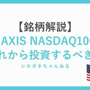 [投資おすすめ]【銘柄解説】eMAXIS NASDAQ100はこれから投資するべき?