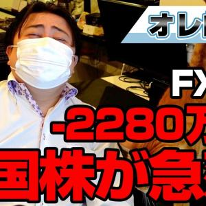 [FXおすすめ]FX、-2280万円!中国株が急落!良い所で買えたと思ったのに!!!