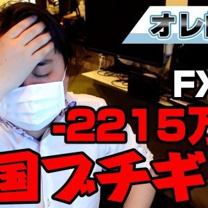 [FXおすすめ]FX、-2215万円!中国が日本とアメリカにブチギレ!株価は急落か!?