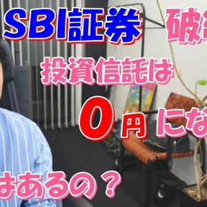 [投資おすすめ]SBI証券が倒産したら投資信託は0円になるの?保証はあるの?への回答