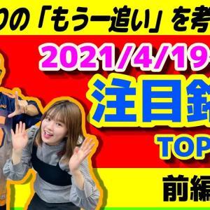 [株おすすめ]【JumpingPoint!!の株Tube#215】2021年4月19日~の注目銘柄TOP6+6(前編)