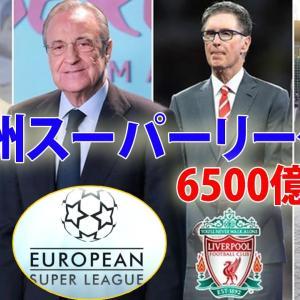 [投資おすすめ]欧州スーパーリーグ創設が波紋、6500億円投資! 反対の声殺到でどうなる?