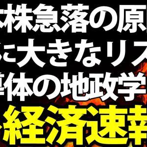 [株おすすめ]経済ニュース 日本株の急落と過去の下値めど、コロナワクチンとの関連性、弱い日銀の動き、インテルが半導体で攻勢に出る理由