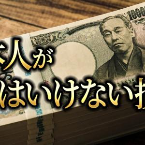 [投資おすすめ]日本人としてやってはいけない投資とは?