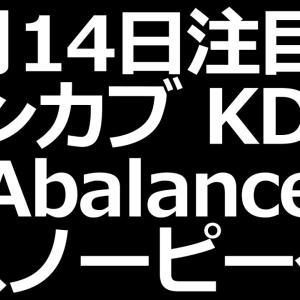 [株おすすめ]KDDI増配+自社株買い、ミンカブ日経と提携などなど 5/14の決算株振り返り