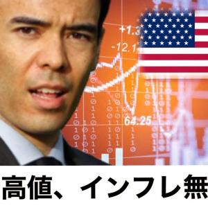 [株おすすめ]米国株が最高値、インフレ率を無視しろ
