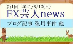 [FXおすすめ]FX芸人news 1、A氏ブログ盗用事件