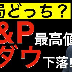 [株おすすめ]【結局どっち?】最高値更新のS&P、下落するダウ!日本株はどちらの影響を受けやすいのかを分解して解説します!
