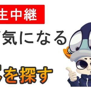 [株おすすめ]【株ライブ】皆さんの気になる銘柄を即興分析する会!