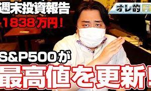 [FXおすすめ]FX、-1838万円!S&P500最高値更新!逃げるなら今なのか!?
