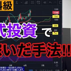 [投資おすすめ]【超有料級】株式投資で稼いだ手法!!個別銘柄分析1000本ノック!!皆の銘柄テクニカル分析するよ!!【日本株、米国株、FX、為替、BTC、仮想通貨、貴金属、先物】