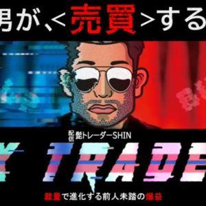 [FXおすすめ]【FXライブ配信】明日から絶対に負けられないトレードが始まる【10万円チャレンジ】