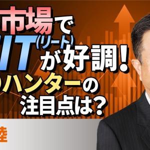 [投資おすすめ]【不動産投資】世界市場でリート(REIT)が好調!利回りハンターの注目点は?(香川 睦)