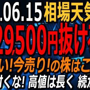 [株おすすめ]【相場天気予報】今日も日本株を中心に、今買い!今売り!の銘柄を抽出する。日経平均は29,500円に迫ってきたが、これを抜くのは難しい。なぜか?チャートを使ってその理由を解説する。ラジオヤジの相場解説。
