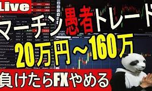 [FXおすすめ]ポンドルは下がる!逆神&マーチントレード 3勝2敗+51.4万  今年の収支-495.6万円
