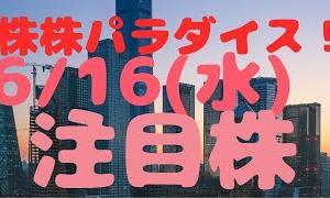 [株おすすめ]株株パラダイス!2021/6/16(水) の注目株を分析!以前、世界的 外資系 金融機関4社に勤務し、統括部長を経験した 株パラ がお送りします!!!