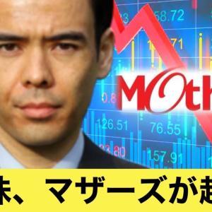 [株おすすめ]日本株、マザーズが超危険