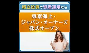 [投資おすすめ]東京海上・ジャパン・オーナーズ株式オープン<ジャパンオーナーズで積立投資>