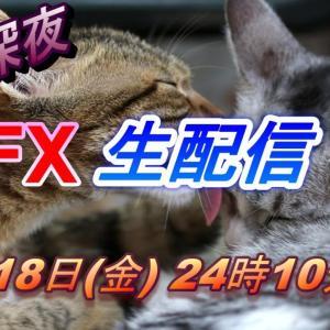 [FXおすすめ]金曜夜FX生配信 6月18日(金) 24時10分頃開始予定