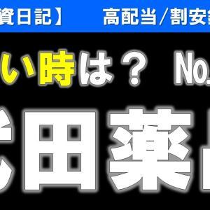 [投資おすすめ]武田薬品工業(4502)買い時は?№6【株式投資日記】