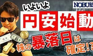 [株おすすめ]『夏から円安始動!』株の暴落日もほぼ確定!?米国株・日本株・為替にビットコイン!金価格の今後の相場の流れを一挙に解説!濃い12分間をお楽しみください♪
