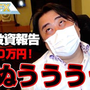 [FXおすすめ]FX、-1900万円!金(ゴールド)と株が大暴落しました、死ぬううううううう!!!