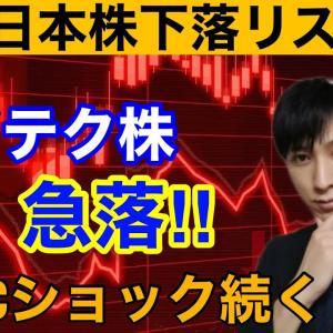 [株おすすめ]【日本株下落リスク】ハイテク株急落。FOMCショック続くのか?半導体株をテクニカル分析!!