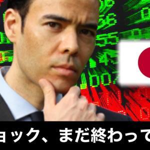 [株おすすめ]日経平均が一時1000円安、銀行株に注目、まだ終わってない