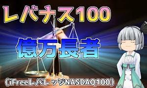 [投資おすすめ]【甘い誘惑なのか?!】魅惑の投資信託レバナス100で億り人を目指す人続出!!【iFreeレバレッジ NASDAQ100】