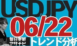 [FXおすすめ]【FX/為替】06/22 ドル円のトレンド分析と戦略 / USDJPY【初心者向け】
