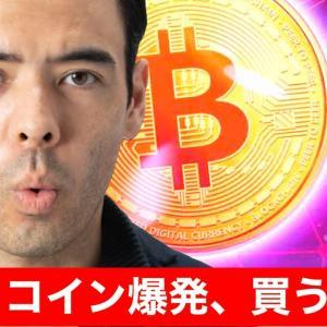 [仮想通貨おすすめ]ビットコイン&仮想通貨の爆発、やっと買う時か?