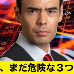 [株おすすめ]日本株は大幅反発、まだ危険3つの理由