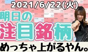[株おすすめ]【10分株ニュース】2021年6月22日(火)