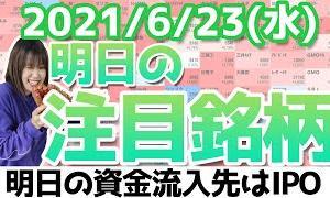 [株おすすめ]【10分株ニュース】2021年6月23日(水)