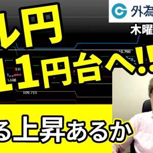 [FXおすすめ]FX「ドル円 111円台へ!更なる上昇の可能性は」外為マーケットビュー 2021/6/24(木)YEN蔵