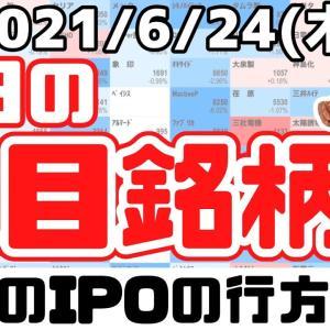[株おすすめ]【10分株ニュース】2021年6月24日(木)