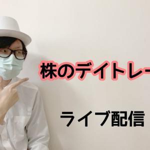 [株おすすめ]7/26 株のデイトレード ライブ配信