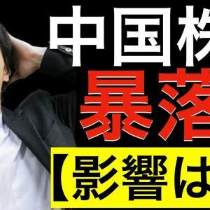 [株おすすめ]【要警戒?】中国株が暴落!日米株への影響についてテクニカルで測ってみた!