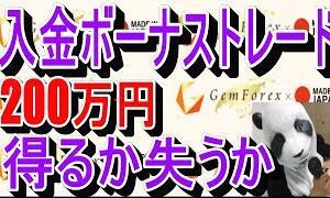 [FXおすすめ]配信も出来なくなったドラ&アキFXに捧ぐドル円、ポンド円ショート110枚 今年の収支-412.1万円