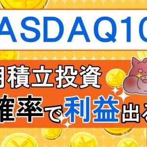[投資おすすめ]高確率で利益出る!?NASDAQ100への積立投資を徹底検証!最強株価指数の威力!【投資信託】