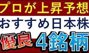 [株おすすめ]【株価50%上昇】プロが期待!業績好調な日本株・おすすめ4銘柄
