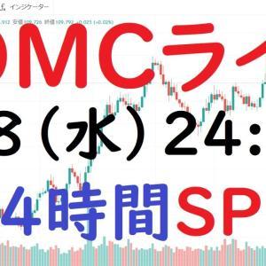 [FXおすすめ]pop FXライブ 7/28(水)24:00~ (FOMCライブ 4時間スペシャル)