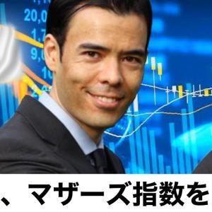 [投資おすすめ]日本株の長期投資、マザーズ指数を買う時