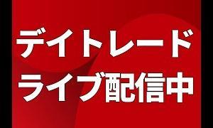 [株おすすめ]【株動画】デイトレ ライブ配信 デイトレード 株式投資