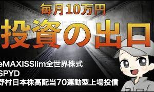 [投資おすすめ]投資の出口!毎月10万円受け取るにはいくら必要なのか?
