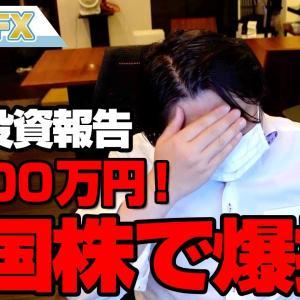 [FXおすすめ]FX、-2000万円!!中国株の大暴落で爆損した!!!