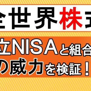[投資おすすめ]真の威力を検証!積立NISAと全世界株式の組合せで高確率で爆益!?【投資信託】