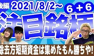 [株おすすめ]【JumpingPoint!!の株Tube#244】2021年8月2日~の注目銘柄TOP6+6(後編)