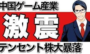 [株おすすめ]【1分解説】激震!中国ゲーム株軒並み大暴落!#Shorts